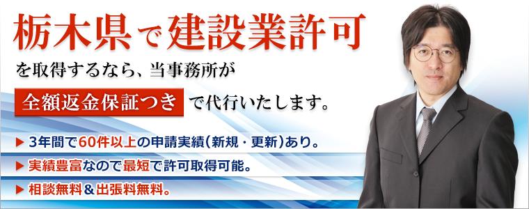 栃木県建設業許可申請ロゴ